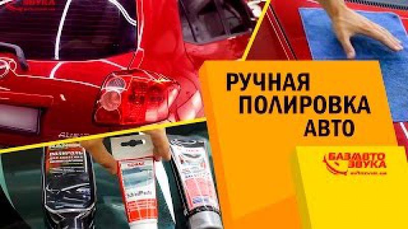 Ручная полировка авто. Нанесение твердого воска. Обзор от Avtozvuk.ua