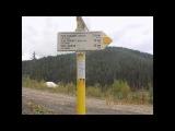 Бистриця - Пантир - долина потоку Турбаціль - Усть - Гладин - витоки Чорної Тиси - ...