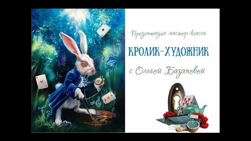 Презентация мастер-класса Кролик-художник. Ольга Базанова