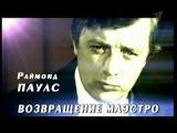 Раймонд Паулс -  Возвращение маэстро