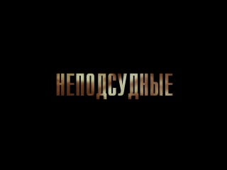 Неподсудные - 7 серия /HD/