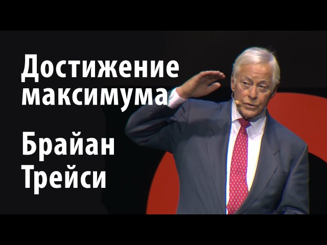 Достижение максимума | Брайан Трейси (полное выступление на Synergy Global Forum)[Вебинары]