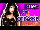 Чудо-женщина спасает Украину Аферисты в сетях Обзор