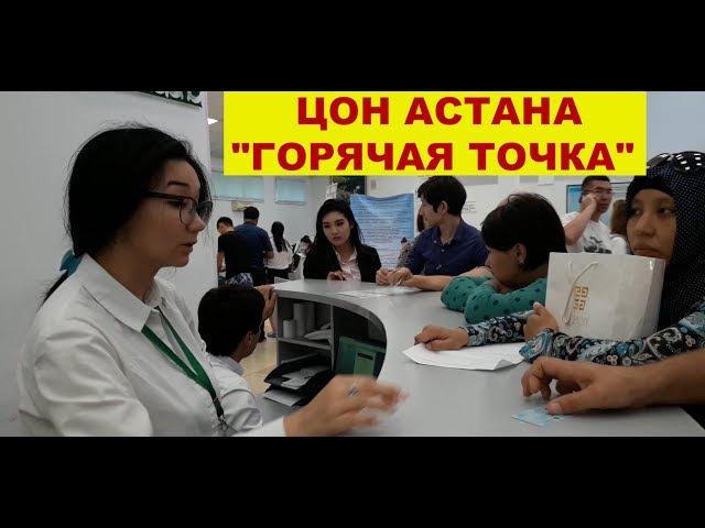 ЦОН АСТАНА самая ГОРЯЧАЯ ТОЧКА в г. ASTANA KAZAHSTAN.видеокамера все таки СИЛА.