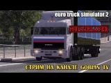 Euro Truck Simulator 2 Будни дальнобойщика(MULTIPLAER)