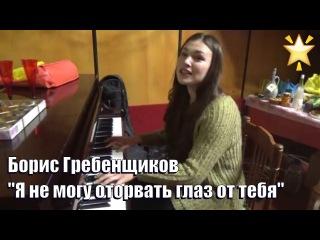 Я не могу оторвать глаз от тебя, Гребенщиков Борис, поет Алена Рачкулик, Бард-свя ...