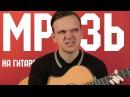 55x55 - МРАЗЬ На гитаре - Aks Guit Cover