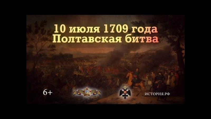 Полтавская битва. 10 июля 1709 года