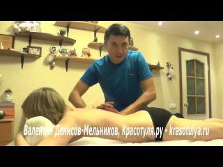 Лечебный классический антицеллюлитный массаж. Лечебный массаж шеи и плеч в Питере, Москве. Профессиональный частный массажист.