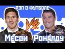 Криштиану Роналду против Лионеля Месси - Рэп о футболе