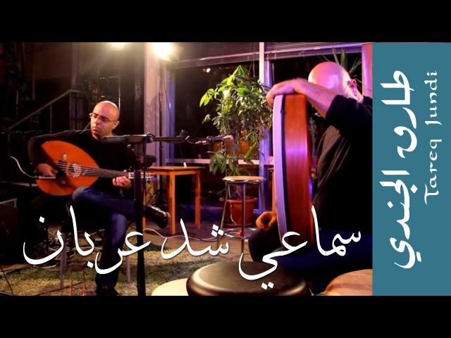 Tareq Jundi Nasser Salameh- Samai Shad araban -سماعي شد عربان عزف طارق الجندي و ن1575