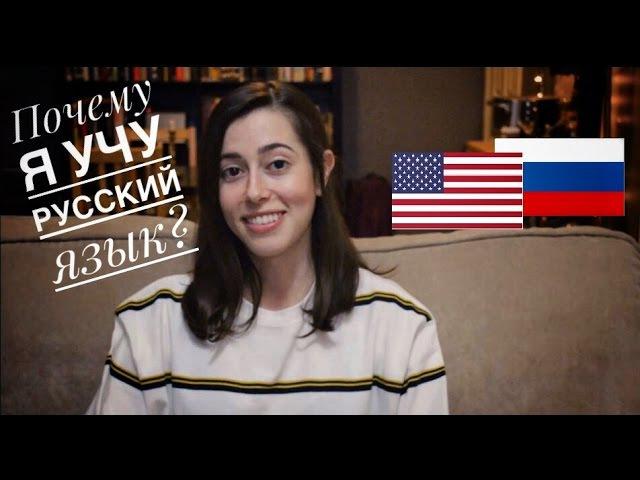 Почему американка учит русский язык? / Why I'm learning Russian!