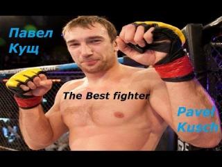 Лучший боец Павел Кущ Подборка лучших моментов боев The Best fighter Pavel Kusch