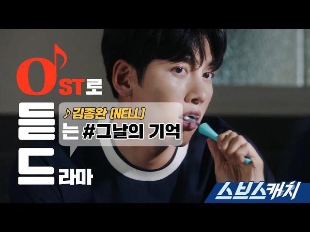 [오듣드] 김종완 - 그날의 기억 (수상한 파트너 OST Part 8) 《스브스캐치|OST로 듣는 드4