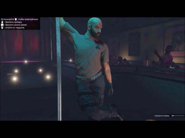 GTA 5 (PC) ► В гости к стриптизерам (male strippers)
