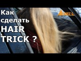Как сделать HAIR TRICK  - Decibel #26
