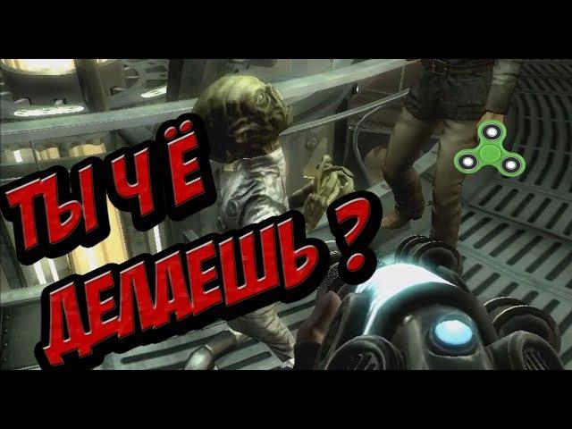 ЛАЗЕРНАЯ КЛИЗМА - Fallout 3 2