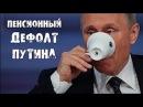 Катастрофа в Пенсионном Фонде РФ Пенсий скоро не будет