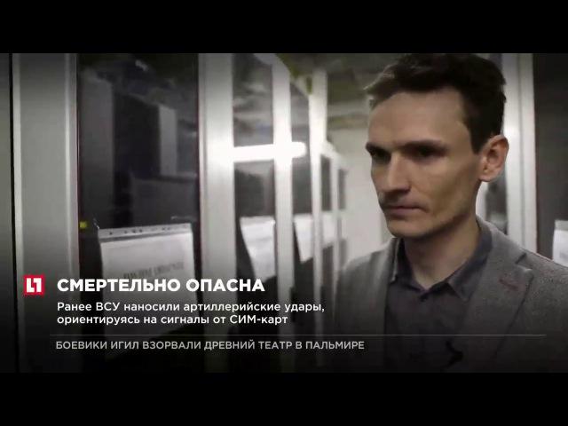 В ДНР рассказали, почему опасно пользоваться мобильной связью Украины