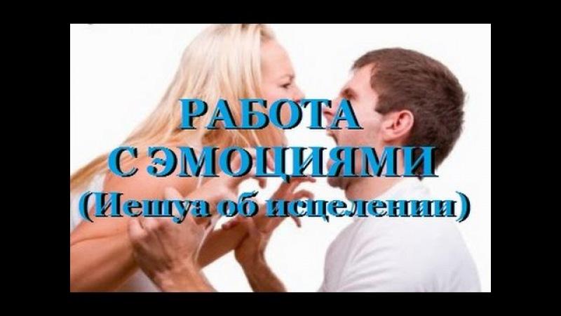 РАБОТА С ЭМОЦИЯМИ(Иешуа об исцелении)-ченнелинг
