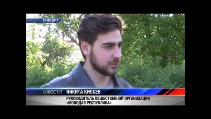 Никита Киосев. Руководитель ОО «Молодая Республика». 24.05.17. Актуально