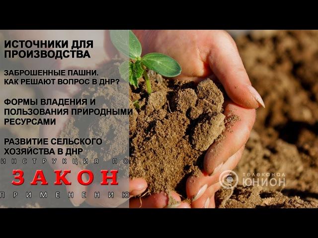 Земли Украины в обмен на $2 млрд.Добыча недр в ДНР,земельные и водные отношения.24.0...