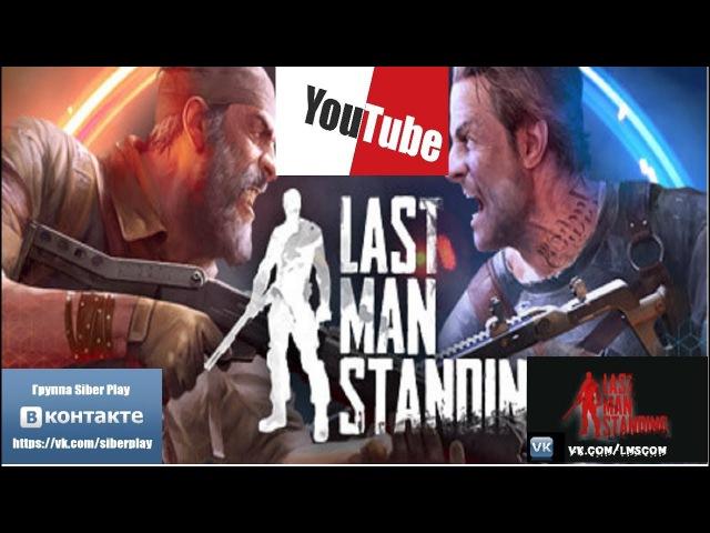 ♦ ♦ ♦Last Man Standing♦ ♦ ♦Есть что обсудить♦ ♦ ♦vk.com/lmsgame