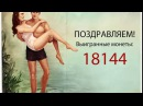 Creature From The Black Lagoon Big Win ставка 60 RUB(рублей)