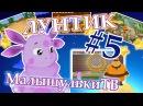 Лунтик готовится к школе Развивающее видео для детей Мультик игра#5