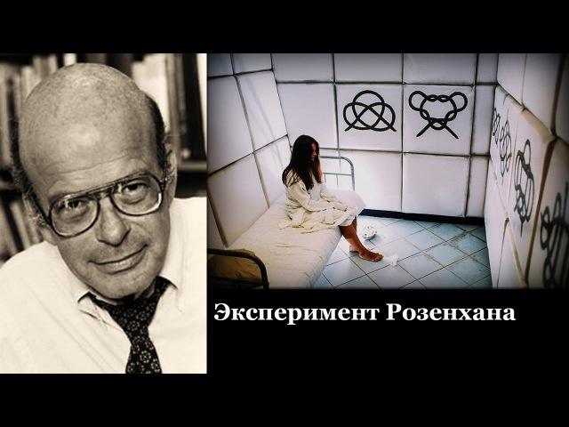 Эксперимент Розенхана. Как отличить психически больных от здоровых?