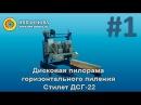 Дисковая пилорама горизонтального пиления Стилет ДСГ-22