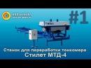 Станок для переработки тонкомера Стилет МТД-4