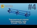 Торцовочный станок проходного типа Стилет ТСП-2 Часть 4