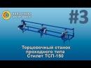 Торцовочный станок проходного типа Стилет ТСП-2 Часть 3