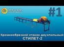 Кромкообрезной станок двухпильный СТИЛЕТ-2
