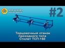 Торцовочный станок проходного типа Стилет ТСП-2 Часть 2
