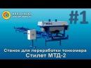 Станок для переработки тонкомера Стилет МТД-2