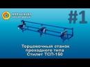 Торцовочный станок проходного типа Стилет ТСП-2 Часть 1