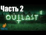 Outlast 2 ➤Мертвечина с топором➤Прохождение #2