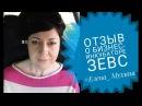 Отзыв о Школе онлайн-бизнеса Зевс. Елена Мухина. Май 2017.