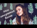 МОИ ОТКРЫТИЯ ВЕСНЫ 2017 классные фильмы, сериал и книга