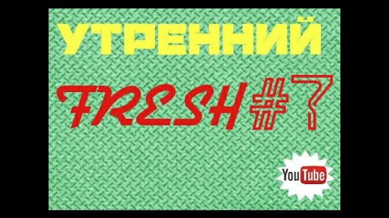 Top9Crew Robin - УТРЕННИЙ ФРЕШ 7. Правильный брейк данс. Батлы Старой школы.