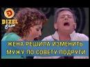 Самая неудачная измена в мире Дизель шоу Украина