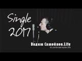 Вадим Самойлов. Single 2017