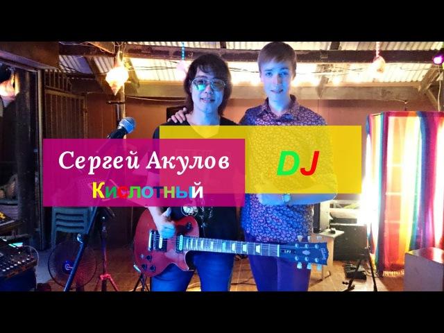 Сергей Акулов - Кислотный DJ