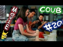 Movie Coub 20 Лучшие кино - коубы. Приколы из фильмов, сериалов и мультиков