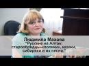 Людмила Махова Русские на Алтае: казаки, сибиряки, старообрядцы-поляки и их песни