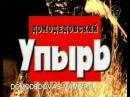 Криминальная Россия - Домодедовский Упырь 2 части