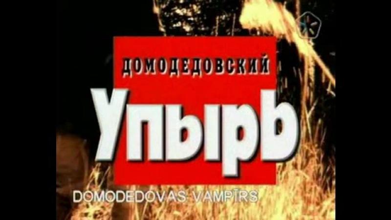 Криминальная Россия - Домодедовский Упырь