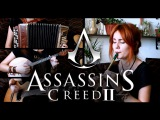 Alina Gingertail - Ezios Family - Assassins Creed II (Gingertail Cover)